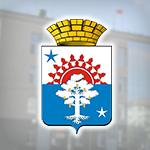 Администрация Серова